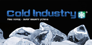 "ООО ""COLD INDUSTRY"""
