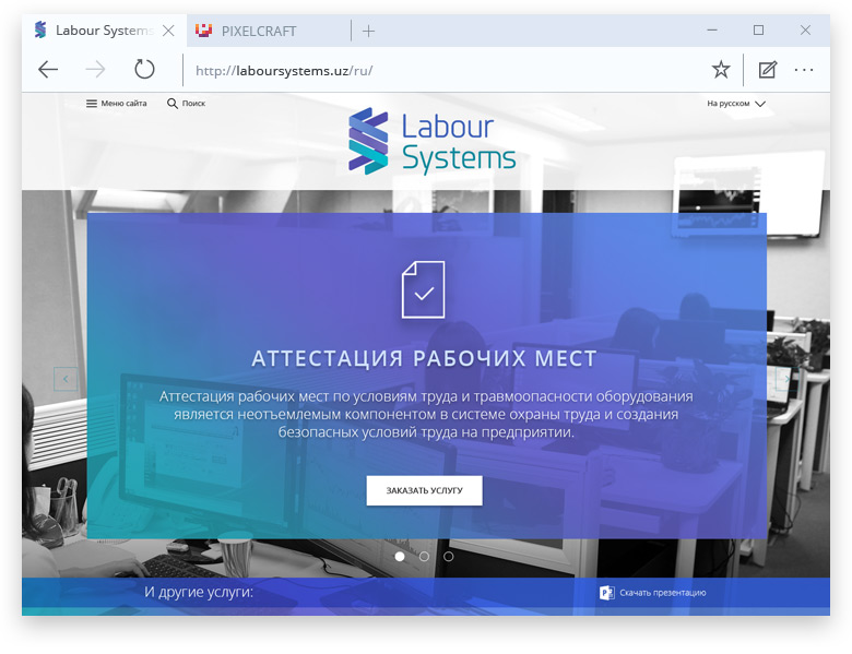 browser-LabourSystems-uz.jpg